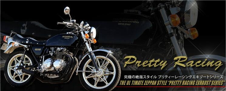 マフラー専門店:PRETTY RACING -プリティーレーシング-