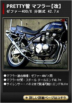 ゼファー400/Χ 分割式 42.7π (改) PRETTY管 マフラー