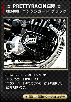 CBX400F エンジンガード 新品 ブラック マフラー