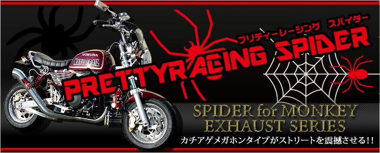 モンキー SPIDER
