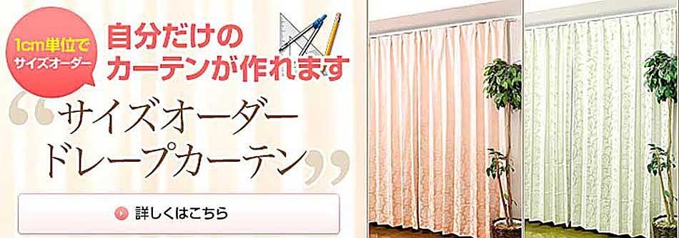サイズオーダー 遮光カーテン