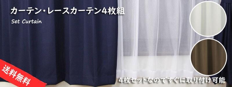 遮光カーテン 無地 1級遮光カーテン 厚地カーテン レースカーテン セット品