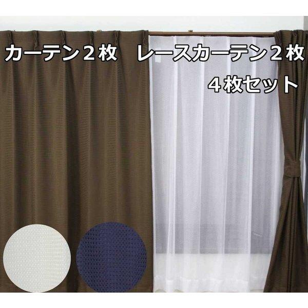 遮光厚地カーテン ミラーレースカーテン セット価格