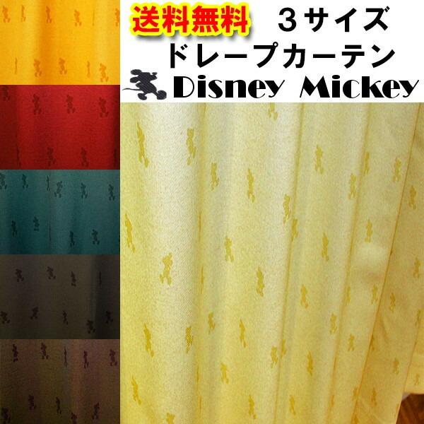 ミッキーカーテン シャドーミッキー