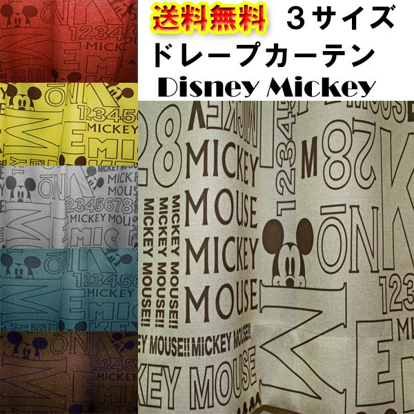 ミッキーカーテン スマイルミッキー