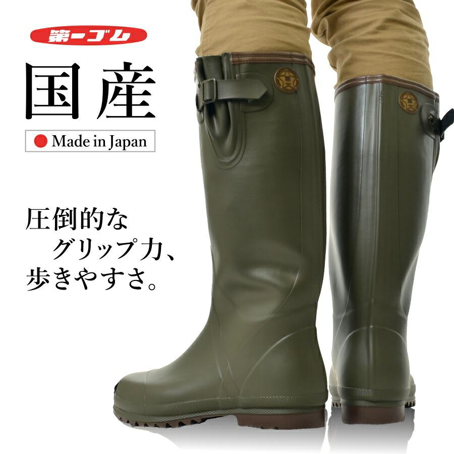 第 一 ゴム 長靴 【楽天市場】第一ゴム 長靴の通販