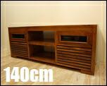 バリ家具_ テレビボード140cm