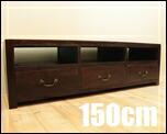 インドネシア家具_ ローボード150cm