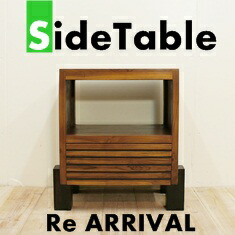 人気のチーク無垢材サイドテーブル