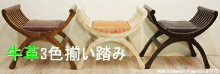 カルティニレザースツールシングル3色_アジアン家具