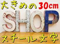 スチール文字オブジェ30cm
