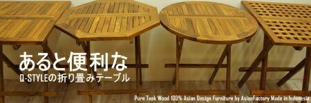 チーク無垢材折りたたみガーデンテーブル_アジアン家具
