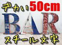 スチール文字オブジェ50cm 店舗看板 アルファベット