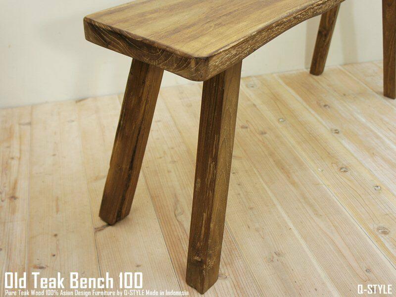チーク無垢材椅子