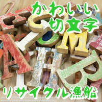 リサイクルボート切り文字 アルファベット 数字 オブジェ 木製