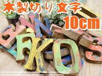 木製切り文字 10cm アルファベット 数字 オブジェ