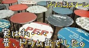 リサイクル ドラム缶家具 スツール 椅子