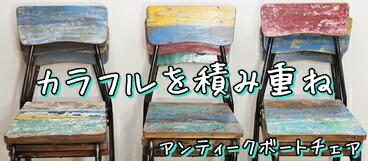 リメイクボート家具_アジアン家具_スタッキングチェア
