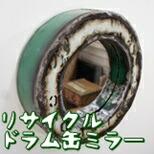 リサイクル ドラム缶家具ミラー