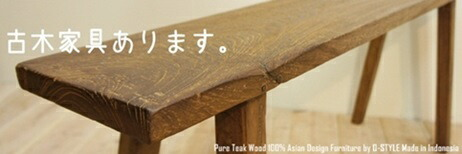 オールドチーク無垢材ベンチ105cm_アジアン家具_バリ島