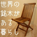 世界の銘木がある暮らし・アジアン家具