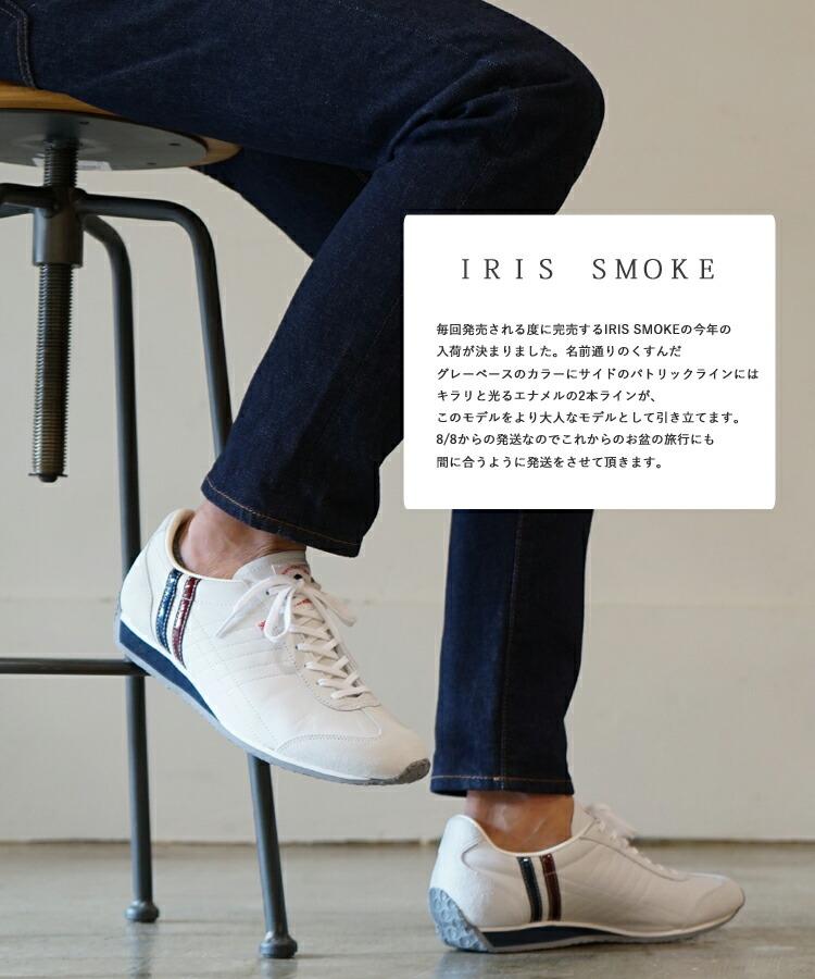 iris-smoke