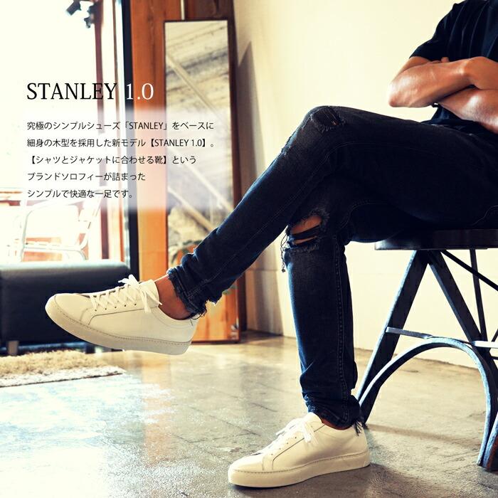 スタンレー1.0