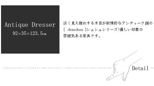 淡く見え隠れする木目が叙情的なアンティーク調の [ chouchou ]シュシュシリーズ!優しい印象の 雰囲気ある家具です。