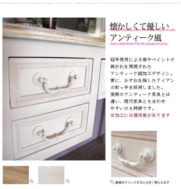 経年使用による傷やペイントの 剥がれを再現された アンティーク調加工デザイン。 更に、かすれを施したアイアン の取っ手を採用しました。 実際のアンティーク家具とは 違い、現代家具とも合わせ やすいのも特徴です。 ※加工には個体差があります