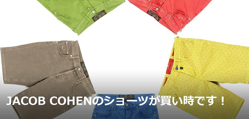 jacob-shorts