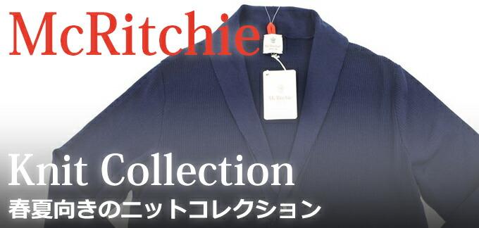 マックリッチの春夏ニットコレクション
