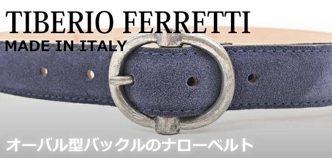 フェレッティのスエードベルト