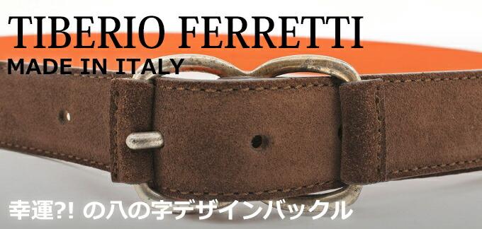フェレッティの「八の字」ベルト