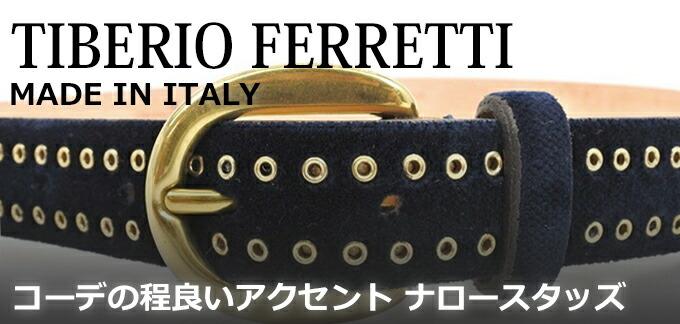 フェレッティの「スタッズ」ベルト