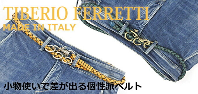 フェレッティの「イントレ」ベルト