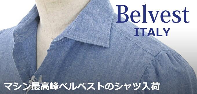 ベルベストのシャツが入荷