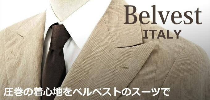 ベルベストの最高峰スーツが入荷