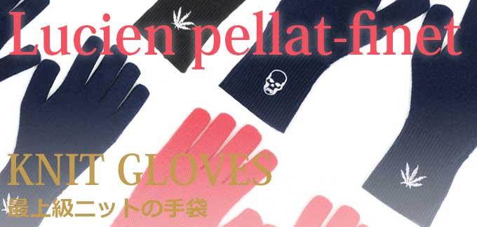 最上級ニットの手袋
