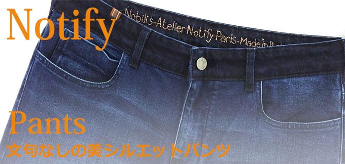 ノティファイのパンツ