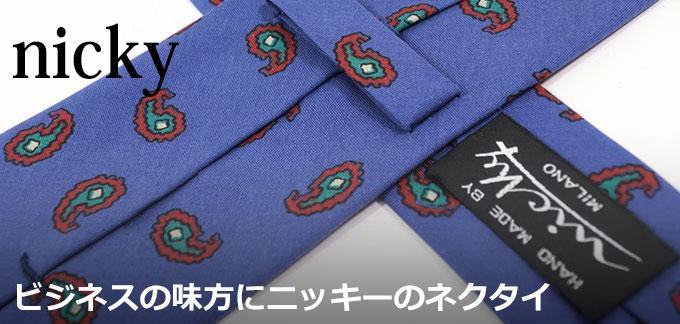 ビジネスの味方にニッキーのネクタイ