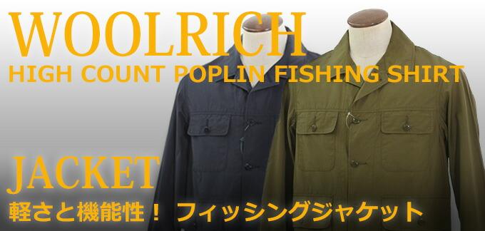 ウールリッチのフィッシングジャケット