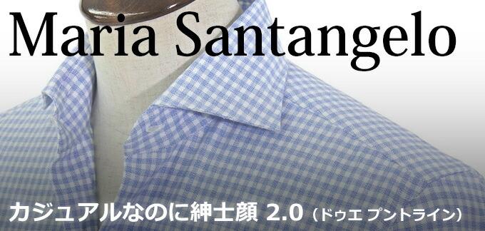 サンタンジェロの紳士顔シャツ