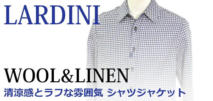 ラルディーニのシャツジャケット