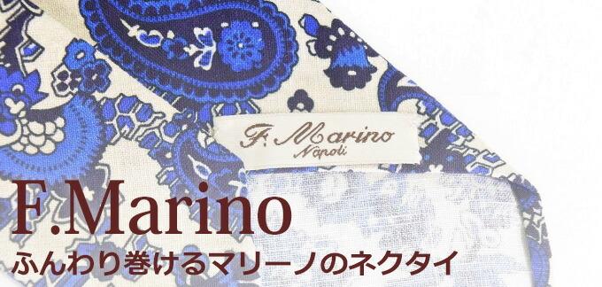 ふんわり巻けるマリーノのネクタイ