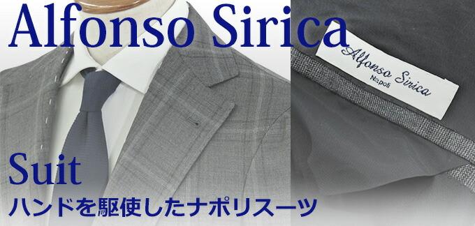 アルフォンソ・シリカの極上スーツ