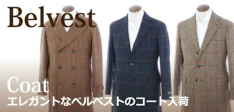 ベルベストのコート