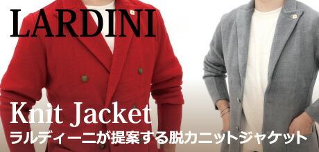 ラルディーニのニットジャケット