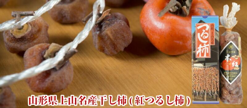 山形県上山産 干し柿(紅つるし柿)