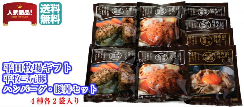 平牧三元豚ハンバーグ・豚丼セット(チルド)