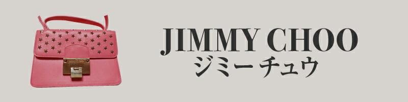 ジミーチュウ